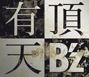 Uchoten / B'z
