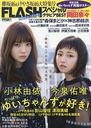 FLASH Special Gravure Best / Shueisha