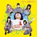 """Eiga Special CD """"Onnanoko yo Shitai to Odore"""" / Yurumerumo! (You'll Melt More!)"""