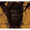Kassai to Gekijo no Gloria / Matenrou Opera