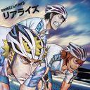 """""""Yowamushi Pedal (Anime)"""" Fourth Season Outro Theme: Realize / ROOKiEZ is PUNK'D"""