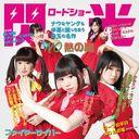No Netsu no Arashi / Senko Roadshow