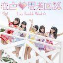 """To Love-Ru Darkness: True Princess (PlayStation Vita)"" Theme Song: Koiiro Shiko Kairo / Luce Twinkle Wink"