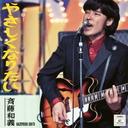 Yasashiku Naritai / Kazuyoshi Saito