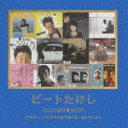 Golden Best Beat Takeshi-victor Singles&album Selection / Beat Takeshi