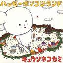 Happy Ponkotsu Land / Kyuso Nekokami