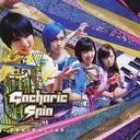 Sekira Liar/Tokenai Candy / Gacharic Spin / GACHA GACHA DANCERS