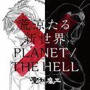 New Single: Title is to be announced / SEIKIMA-II