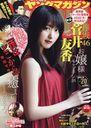 Young Magazine / Kodansha