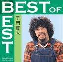 Best Of Best Shimon Masato / Masato Shimon