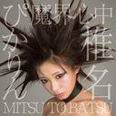 Makai Shinju / MITSU TO BATSU / Shiina Pikarin