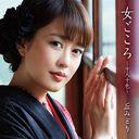 Onna Gokoro -Junintoiro- / Midori Oka