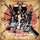 Shiro to Kuro no Montuno feat. Saito Kosuke (UNISON SQUARE GARDEN) / Tokyo Ska Paradise Orchestra