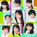 Taiki Bansei / Otome no Gyakushu / ANGEREME