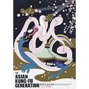 Eizo Sakushin Shu / ASIAN KUNG-FU GENERATION